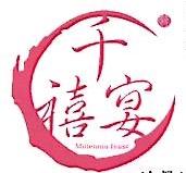 深圳市千禧宴餐饮有限公司 最新采购和商业信息