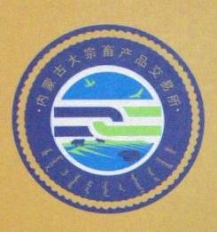 内蒙古大宗畜产品交易所有限公司 最新采购和商业信息