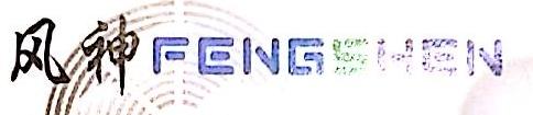 杭州风神工程设备有限公司 最新采购和商业信息