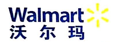 沃尔玛(浙江)百货有限公司余姚城东路分店 最新采购和商业信息