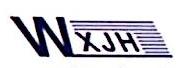 无锡嘉合硅胶制品有限公司 最新采购和商业信息