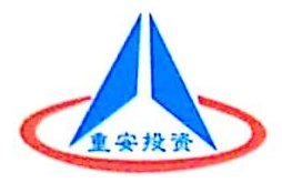 重庆重安投资有限公司