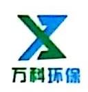 湖南万科新材环保机械有限公司 最新采购和商业信息