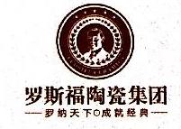 高安罗斯福陶瓷有限公司
