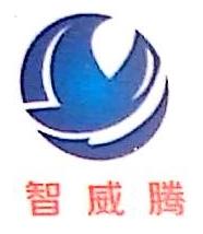 深圳市智威腾制造有限公司 最新采购和商业信息