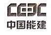 中国能源建设集团东北电力第一工程有限公司铁岭分公司