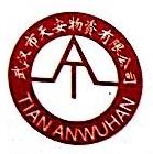 武汉市天安物资有限公司 最新采购和商业信息