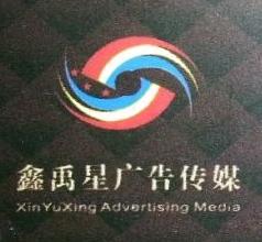 沈阳鑫禹星广告传媒有限公司 最新采购和商业信息