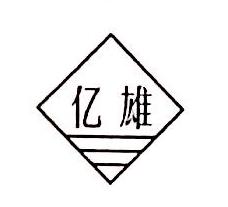 上海亿雄电子科技有限公司 最新采购和商业信息