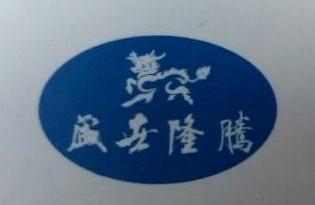 崇州市盛世隆腾机电设备有限公司 最新采购和商业信息