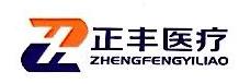 湖南省正丰医疗科技有限公司 最新采购和商业信息