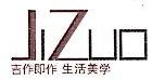 吉作即作(北京)文化发展有限公司