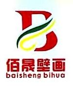 深圳市佰晟壁画装饰有限公司 最新采购和商业信息