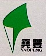 广东尧丰集团有限公司 最新采购和商业信息