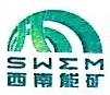 西南能矿建筑工程有限公司