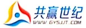 深圳市共赢世纪文化科技有限公司 最新采购和商业信息