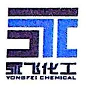 福建省邵武市永飞化工有限公司