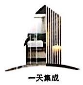 一天(北京)集成卫厨设备有限公司 最新采购和商业信息