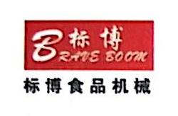 济南标博机械设备有限公司 最新采购和商业信息