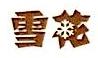 华润雪花啤酒(江苏)有限公司