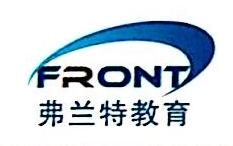 广州弗兰特教育咨询有限公司 最新采购和商业信息