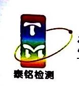 河北泰铭金属材料检测技术服务有限公司 最新采购和商业信息