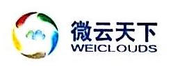 深圳微云天下电子商务有限公司 最新采购和商业信息