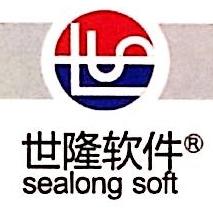 青岛世隆软件有限公司 最新采购和商业信息