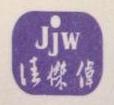 深圳市佳杰伟业科技有限公司 最新采购和商业信息