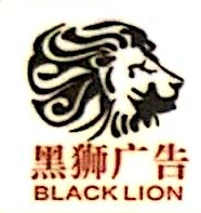 儋州黑狮广告有限公司