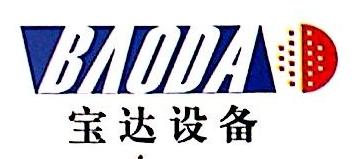 苏州宝达冷热设备有限公司