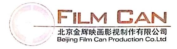 北京金辉映画影视制作有限公司 最新采购和商业信息