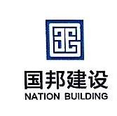 国邦建设(苏州)有限公司 最新采购和商业信息