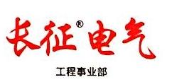 长征电气集团股份有限公司