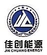 湖南佳创能源工程技术有限公司