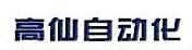 上海高仙自动化科技发展有限公司