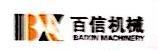 青州百信机械有限公司 最新采购和商业信息