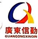 广东信勤通信工程有限公司 最新采购和商业信息