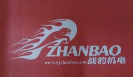 南京战豹机电有限公司 最新采购和商业信息
