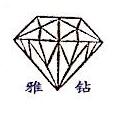 黑龙江省雅钻矿产品贸易有限责任公司 最新采购和商业信息