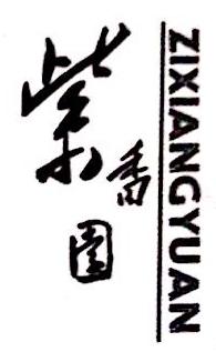 威海紫香园餐饮有限公司
