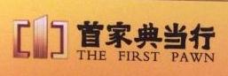 广州首家典当有限公司第八分公司 最新采购和商业信息
