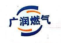 新疆广润燃气有限公司 最新采购和商业信息