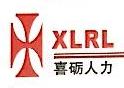 广州市喜砺人力资源有限公司 最新采购和商业信息