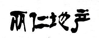 上海丽仁行房地产经纪有限公司昆山分公司 最新采购和商业信息