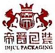 深圳市帝爵包装制品有限公司 最新采购和商业信息