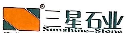 广州新三星石材有限公司 最新采购和商业信息