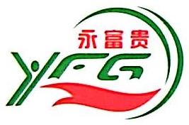 厦门永富贵贸易有限公司 最新采购和商业信息