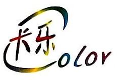 中山市卡乐塑胶颜料有限公司 最新采购和商业信息