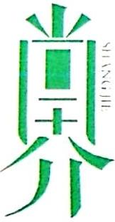 厦门尚界文化传播有限公司 最新采购和商业信息